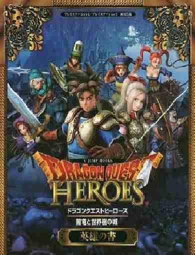 Descargar Dragon Quest Heroes Yamiryu to Sekaiju no Shiro [JPN][Caravan] por Torrent